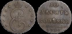 10-коп.1796г
