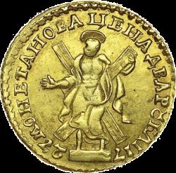 2-рубля-1727г