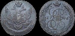5-коп.1796г