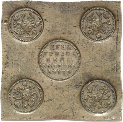 Плата-Екатерины-1