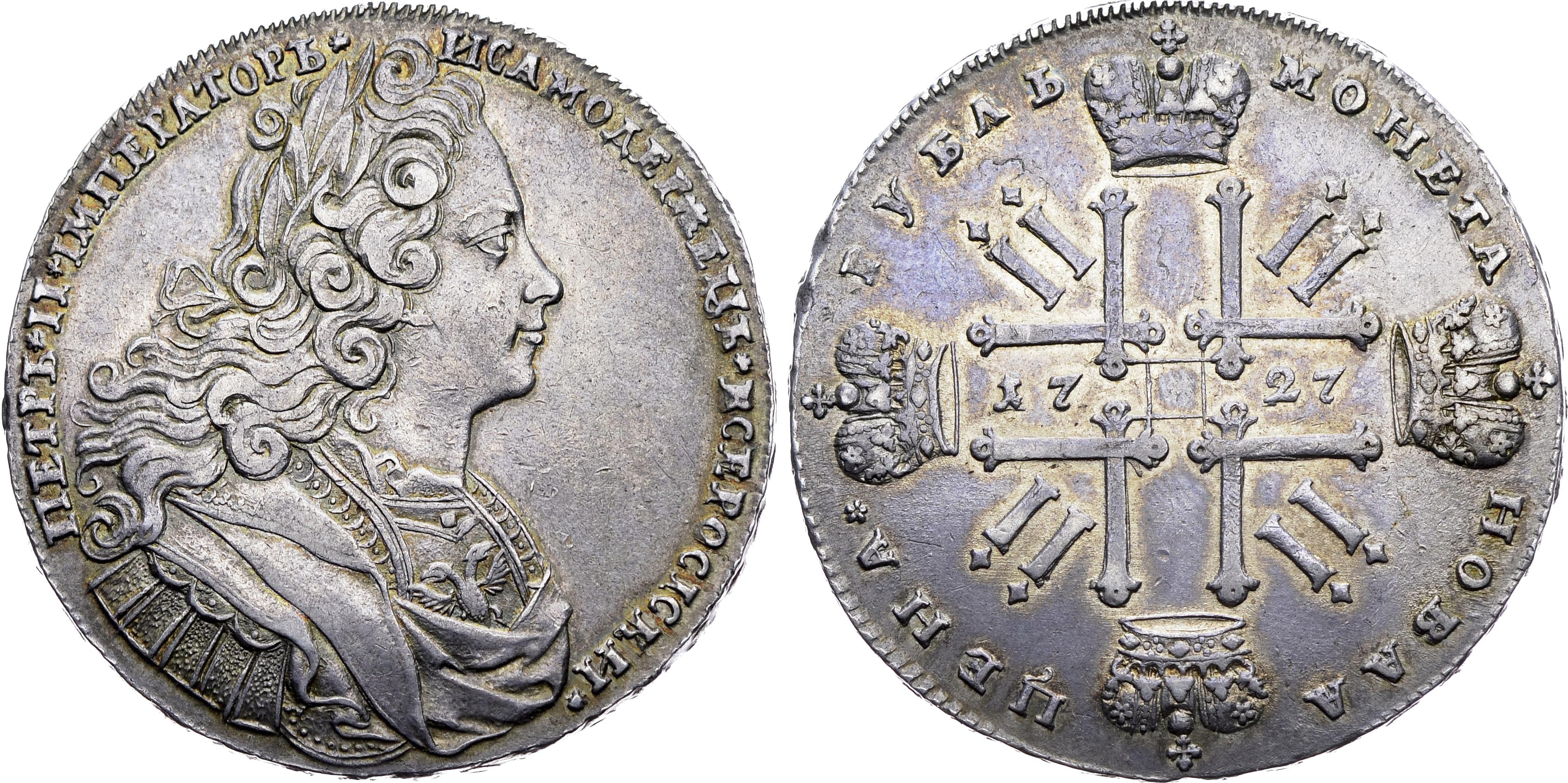 1727 1730 год в истории россии ценник монет россии на 2017 год таблица