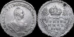гривенник-1742г