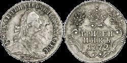 гривенник-1772г