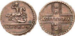 копейка-Петра-2