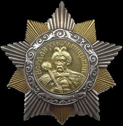 орден-Хмельницкого-1-ст