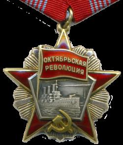 орден-октябрьской-революции