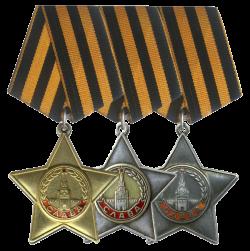 ордена-Славы