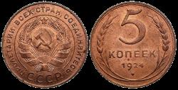 5-коп.1924г