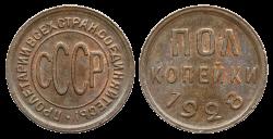 Полкопейки-1928