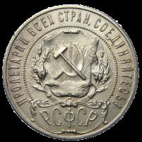 Монеты РСФСР, СССР, РФ