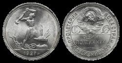 полтинник-1927г