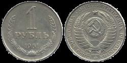 рубль-1961г