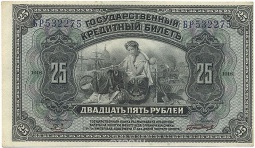 25 руб.1918г