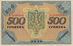 500 грн.1918р