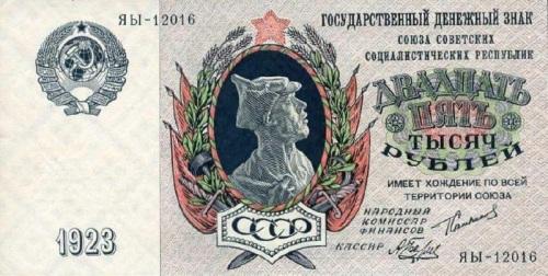 25000 руб.1923г