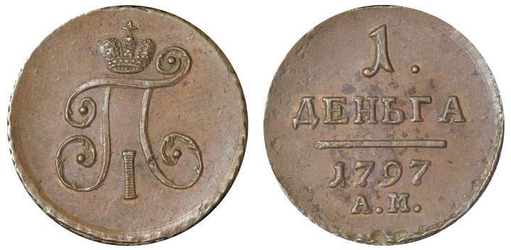 Как узнать стоимость старинной монеты стоимость шапки мономаха