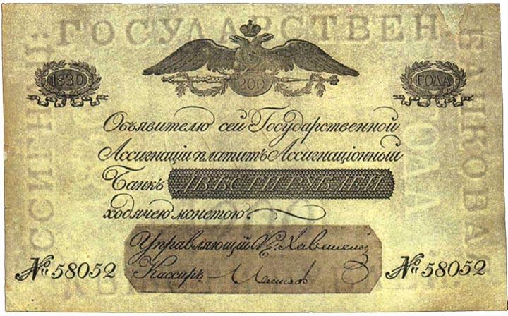 200 рублей 1818г