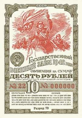 заём 1942г